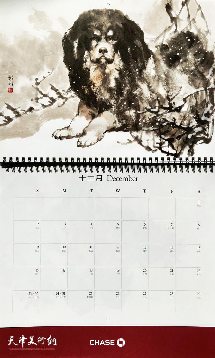 狗年画狗—著名画家庞黎明2018戊戌年历 十二月