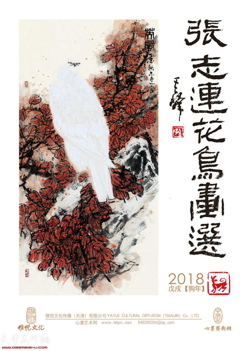花鸟迎春——2018戊戌狗年张志连花鸟画选年历封面