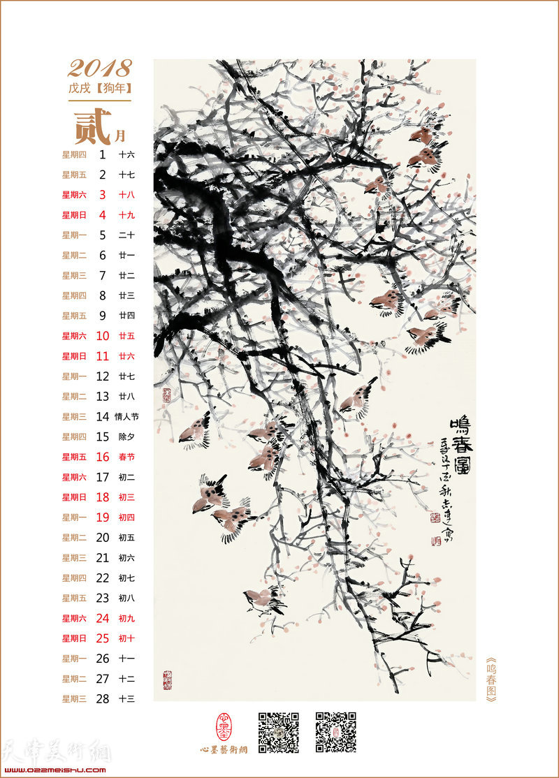 花鸟迎春——2018戊戌狗年张志连花鸟画选年历 2月