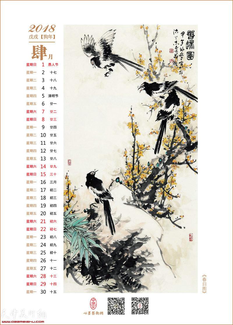 花鸟迎春——2018戊戌狗年张志连花鸟画选年历 3月
