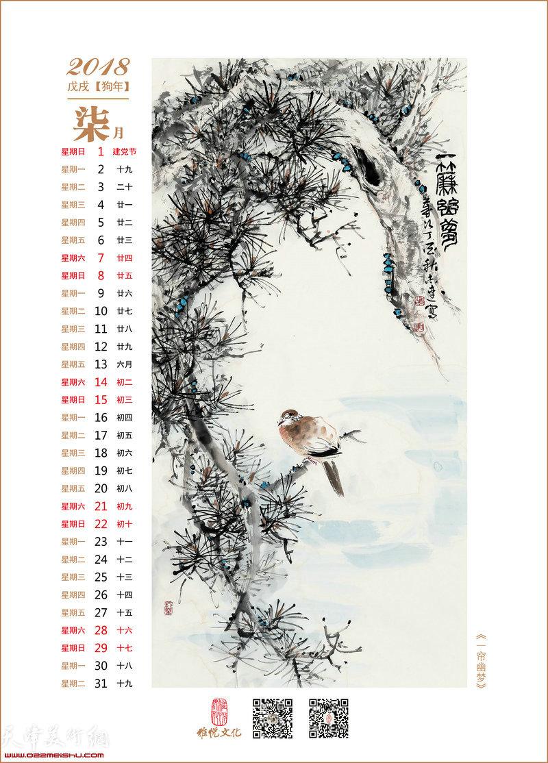 花鸟迎春——2018戊戌狗年张志连花鸟画选年历 7月