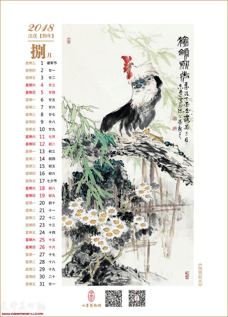 花鸟迎春——2018戊戌狗年张志连花鸟画选年历 8月