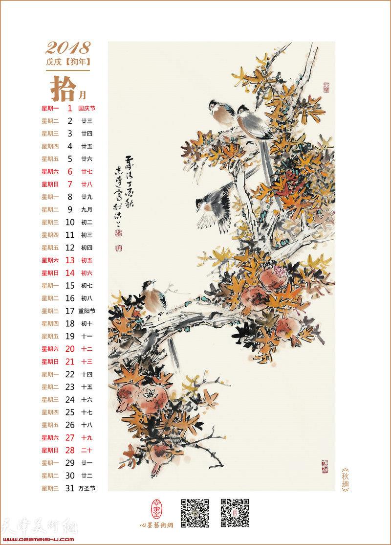 花鸟迎春——2018戊戌狗年张志连花鸟画选年历 10月