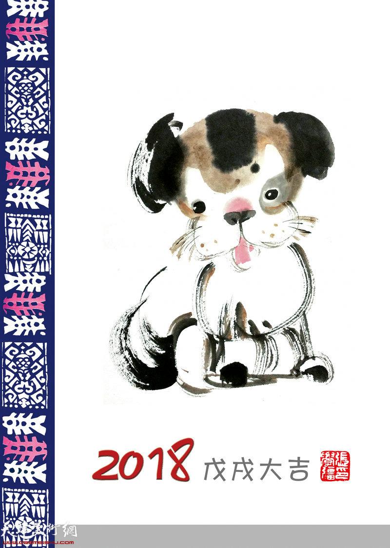 2018戊戌大吉·著名画家张学强新作年历