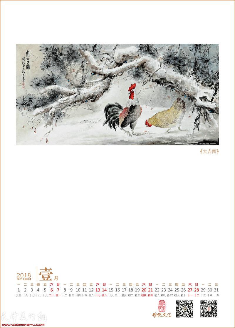 2018戊戌大吉·著名画家张学强新作年历 1月