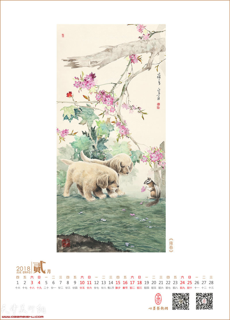 2018戊戌大吉·著名画家张学强新作年历 2月