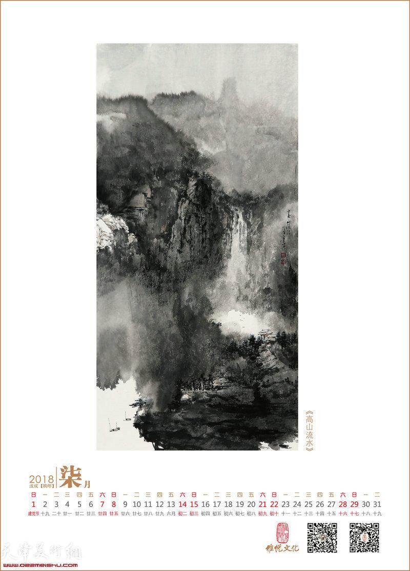 2018戊戌大吉·著名画家张学强新作年历 6月