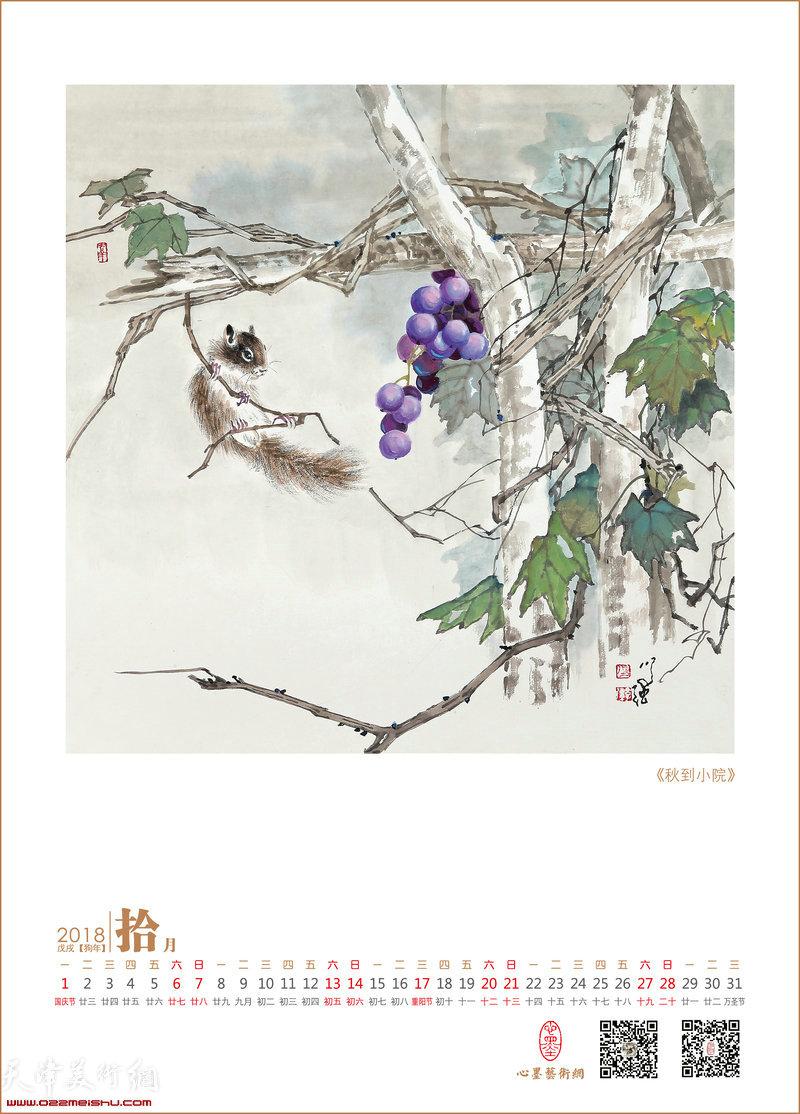 2018戊戌大吉·著名画家张学强新作年历 10月