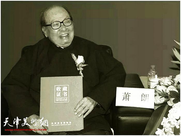 萧朗先生2008年在中国国家博物馆捐赠仪式上