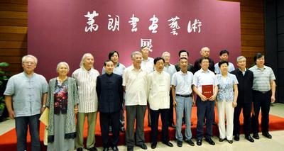 萧朗百年诞辰书画艺术展在国家博物馆开幕