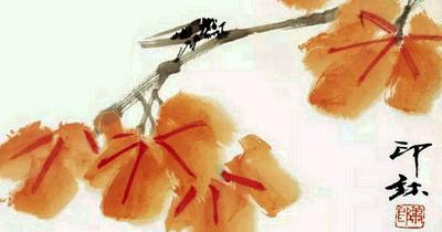 萧瑟晴朗-萧朗先生笔下的秋色