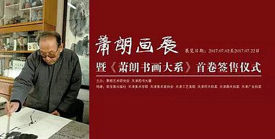 萧朗画展暨《萧朗书画大系》首卷签售仪式将在天津图书大厦举办