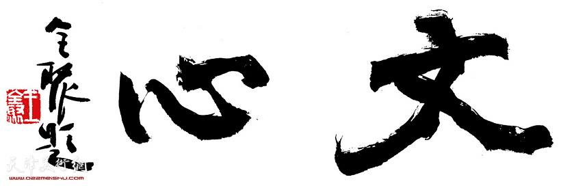 书法家王全聚题:《文心》