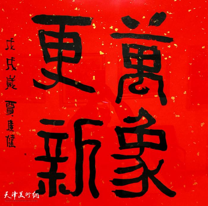 贾广健书法:万象更新。
