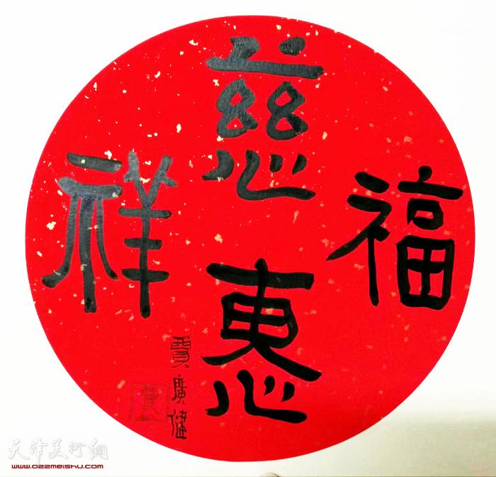 贾广健书法:慈惠祥福