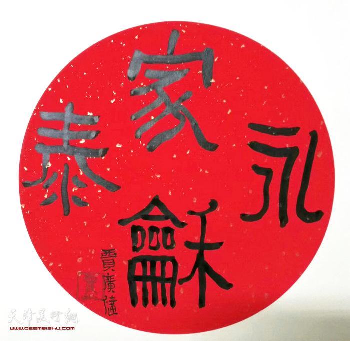 贾广健书法:家和永泰