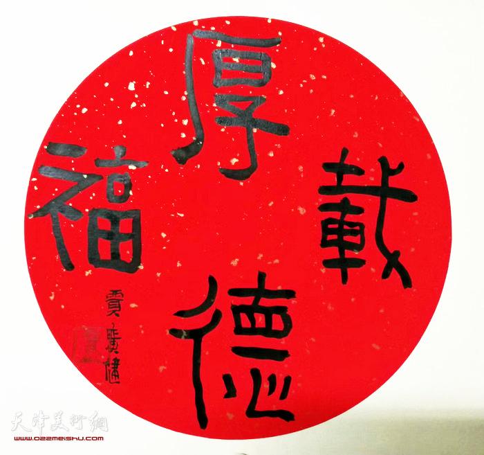 贾广健书法:厚德载福