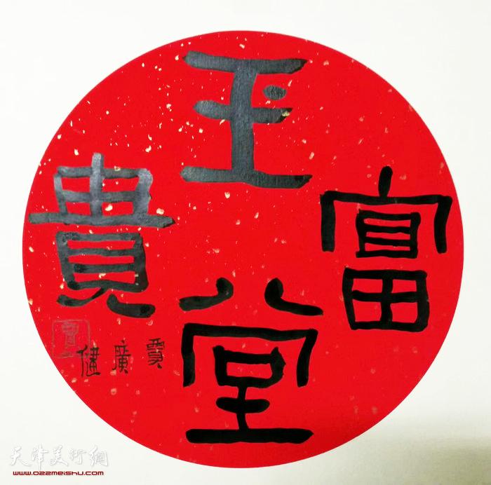 贾广健书法:玉堂富贵