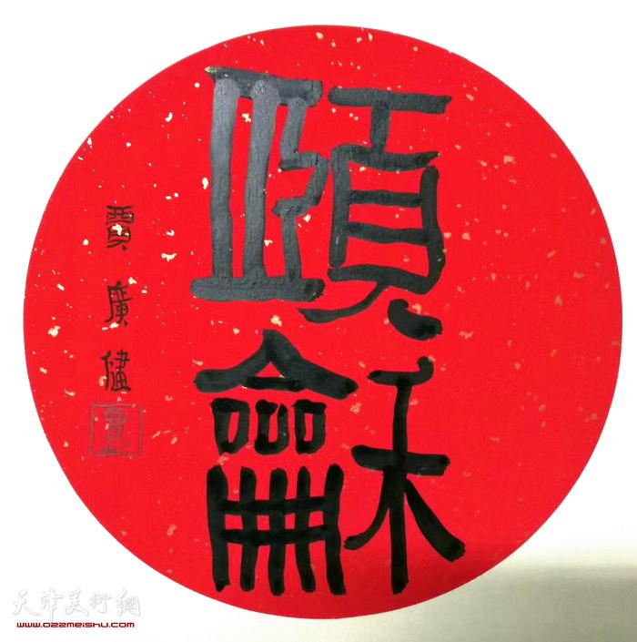 贾广健书法:颐和