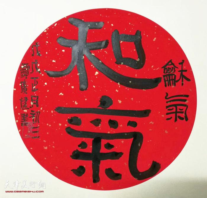 贾广健书法:和气