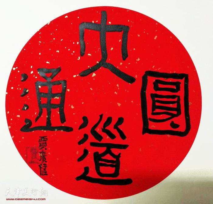 贾广健书法:大道圆通