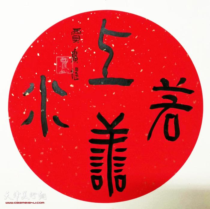贾广健书法:上善若水