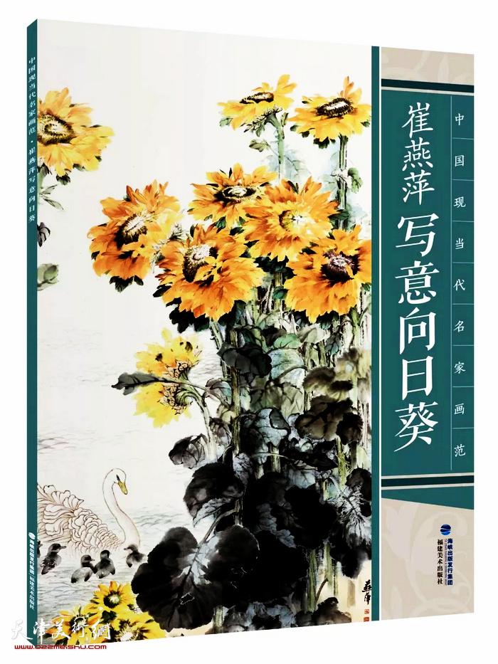 福建美术出版社出版发行的《崔燕萍写意向日葵》