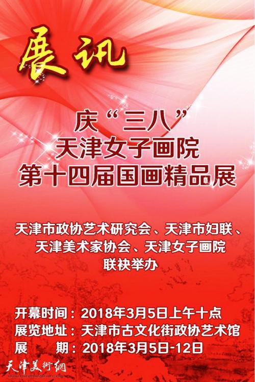 天津女子画院第十四届国画精品展将于3月5日上午十点在古文化街政协艺术馆开幕。