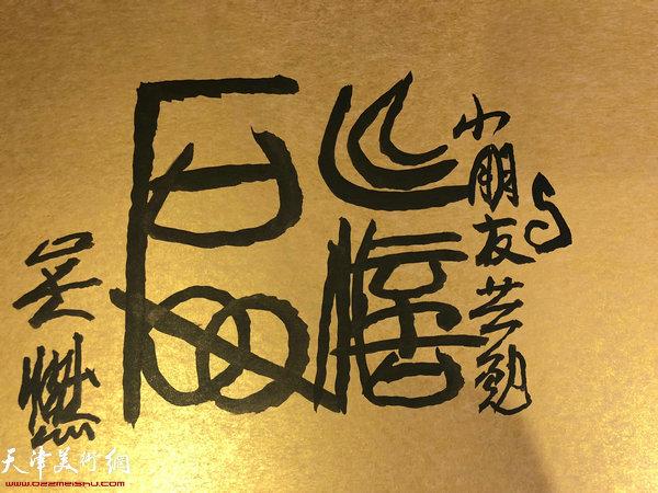 """吴燃书写""""滴水穿石""""与孩子们共勉。"""
