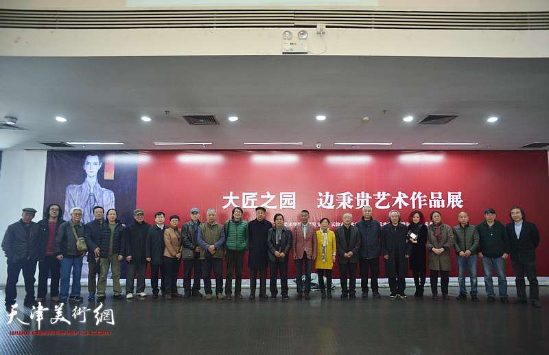 大匠之园—边秉贵艺术作品展3月20日在天津美术学院美术馆举行。