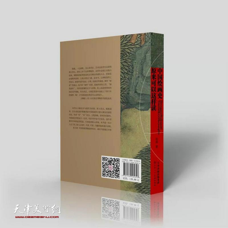 《中国绘画史原来可以这样读》