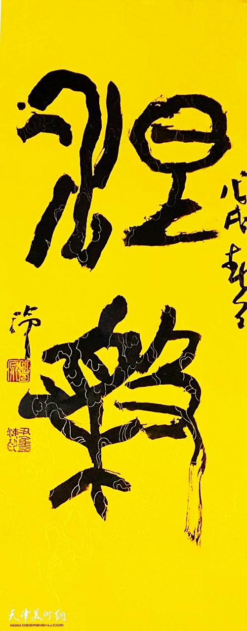 尹沧海书法