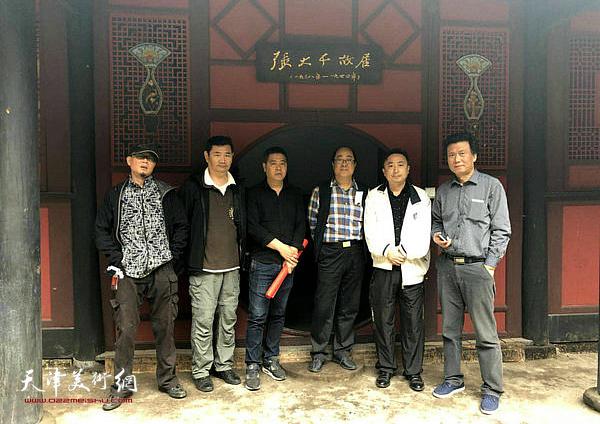 天津张善子张大千艺术研究会书画家在张大千故居。