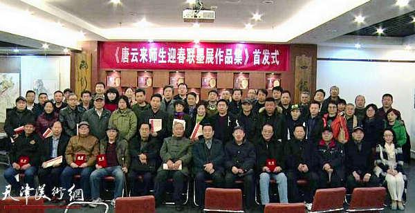 津门名家·唐云来师生·社区群众百人书画作品展在滨海新区寨上街开幕