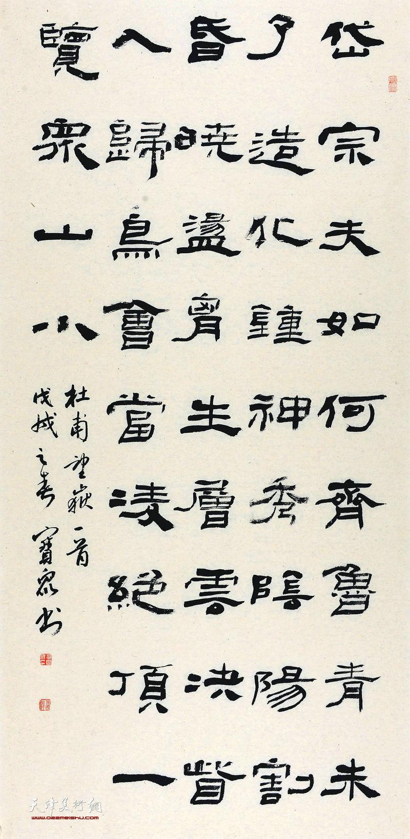 李宝众-杜甫诗 望狱68x138cm