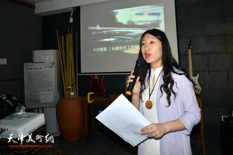 刘彦均女士主持了斫琴展演活动。
