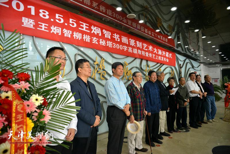 王炯智书画篆刻艺术大展开幕仪式。