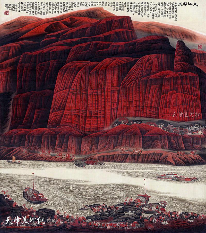 大江移民  绢本  220×195 1999年