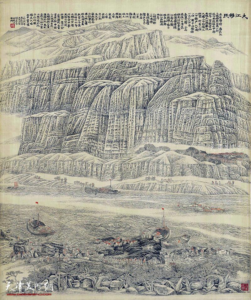 大江移民2  绢本  170×138   1999年