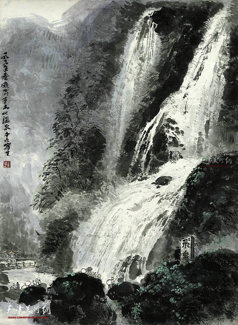重庆北温泉 纸本  68×46    1978年