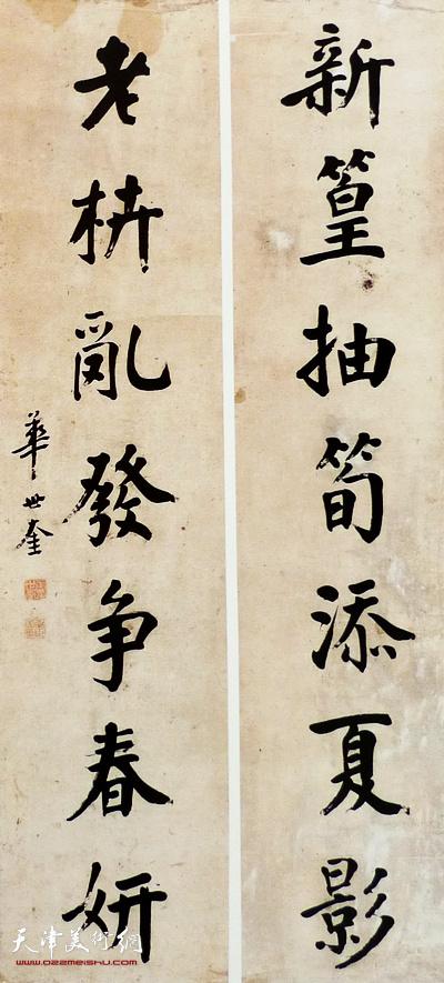 华世奎:书法对联