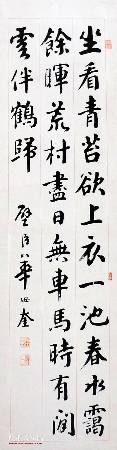 华世奎:书法中堂