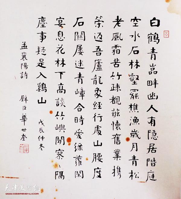 华世奎:书法小品