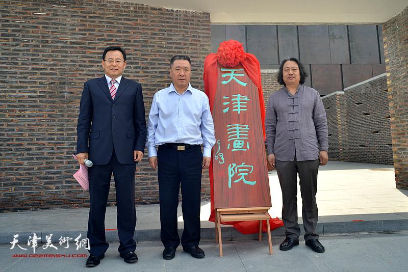 市委宣传部常务副部长刘春雷为天津画院揭牌