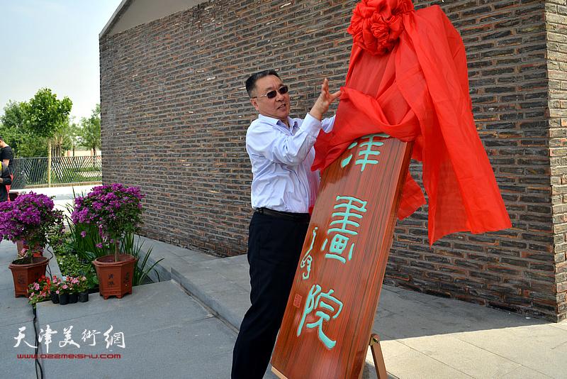 天津市委宣传部常务副部长刘春雷为天津画院新址建成揭牌。
