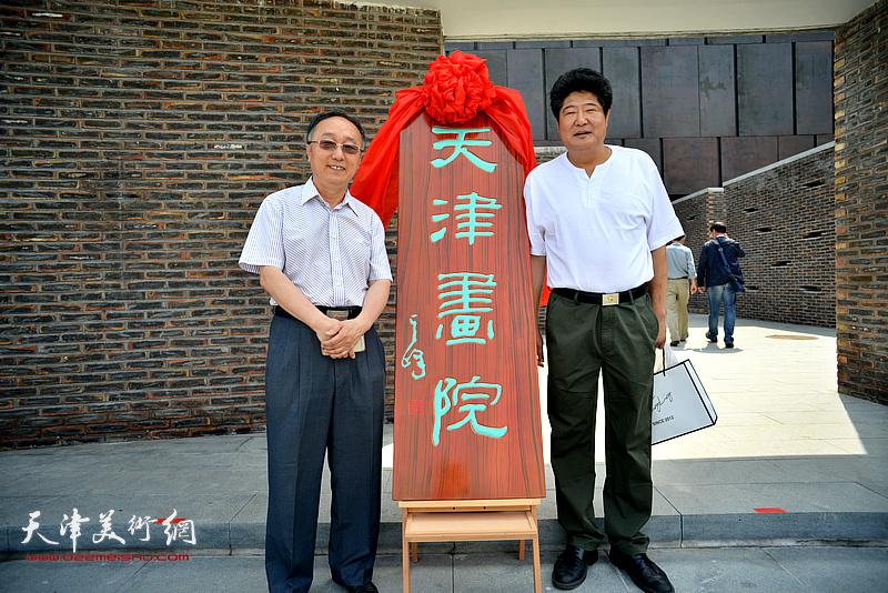 何东、王悲秋在天津画院新址。