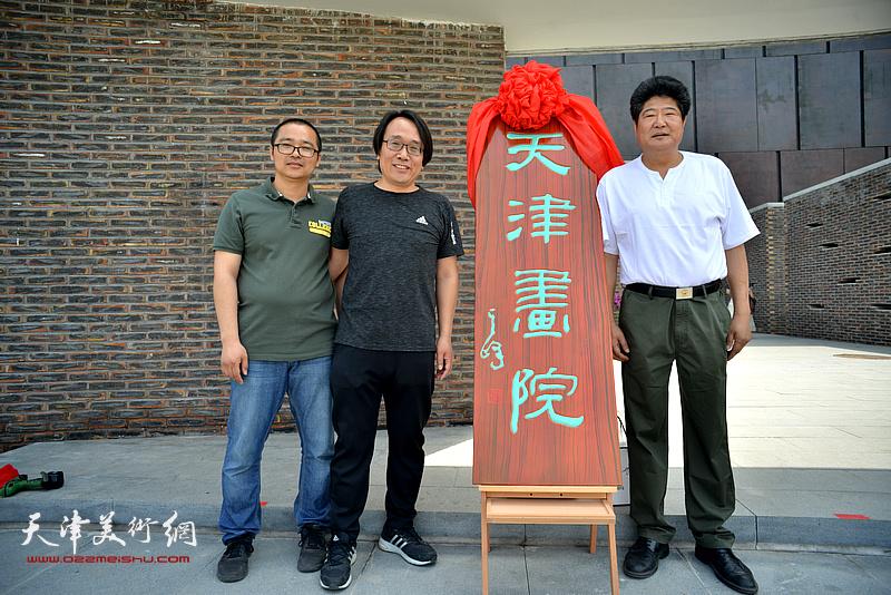 王悲秋、张晓彦、颜萌在天津画院新址。