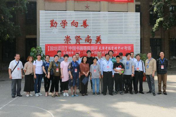 国培项目中国书画等级考试天津考区上半年考试结束