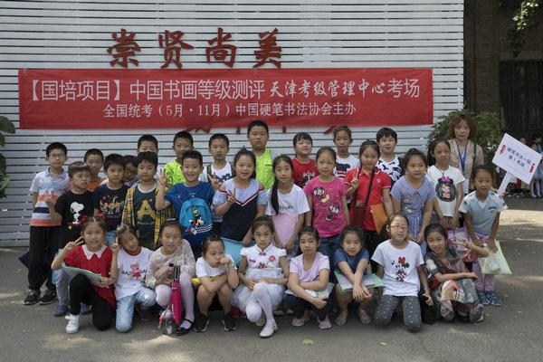 中国书画等级考试天津考区。