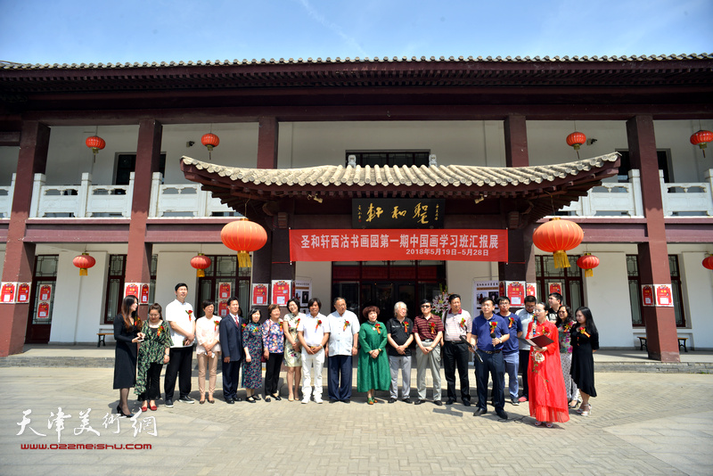 """""""圣和轩西沽书画园第一期中国画学习班汇报展""""开幕式现场。"""